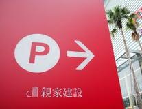 El panel rojo de la muestra del estacionamiento Foto de archivo libre de regalías
