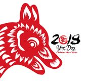 El papel rojo cortó un zodiaco del perro y símbolos de la flor Año del jeroglífico 2018 del perro: Perro Imágenes de archivo libres de regalías