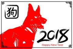 El perro es un símbolo de los 2018 Años Nuevos chinos Diseño para las tarjetas de felicitación Sí feliz del vector 2018 nuevo stock de ilustración