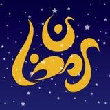 El Ramadán Imagen de archivo