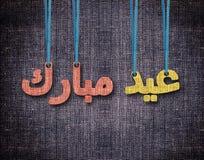 El Ramadán y Eid al Fitr Greeting Card Imagenes de archivo