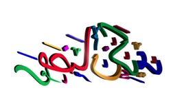El Ramad?n - texto caligraphic ?rabe Texto giratorio del color Animated libre illustration