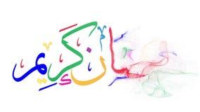El Ramad?n - texto caligraphic ?rabe Texto giratorio del color Animated ilustración del vector
