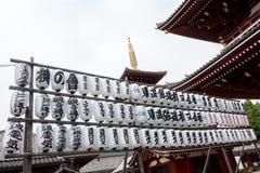 El soporte de las linternas de papel en la capilla de Sensoji Fotografía de archivo libre de regalías