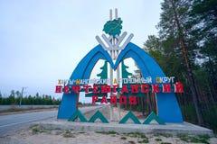 El stele en la entrada del Khanty - Mansi Autonomous Okrug, distrito de Nefteyugansky Fotografía de archivo