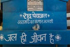El tanque del agua potable en la India foto de archivo libre de regalías