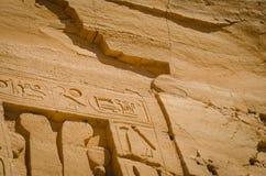 El templo de Ramses II imagen de archivo