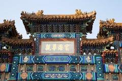 El templo de Yonghe, Pekín, China Foto de archivo libre de regalías