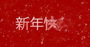 El texto de la Feliz Año Nuevo en chino da vuelta al polvo de la derecha en b rojo Imágenes de archivo libres de regalías