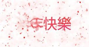 El texto de la Feliz Año Nuevo en chino da vuelta al polvo de la izquierda en blanco Imagen de archivo