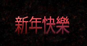 El texto de la Feliz Año Nuevo en chino da vuelta al polvo de la parte inferior en blac Imagen de archivo libre de regalías