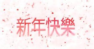 El texto de la Feliz Año Nuevo en chino da vuelta al polvo de la parte inferior en pizca Fotos de archivo libres de regalías