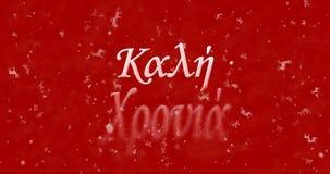 El texto de la Feliz Año Nuevo en griego da vuelta al polvo de la parte inferior en vagos rojos Imagenes de archivo