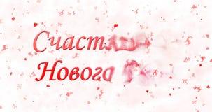 El texto de la Feliz Año Nuevo en ruso da vuelta al polvo de la derecha en blanco Imagen de archivo libre de regalías
