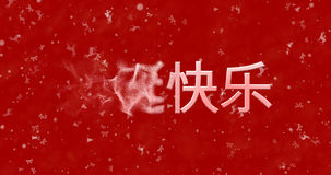 El texto de la Feliz Navidad en chino da vuelta al polvo de la izquierda en b rojo Fotografía de archivo libre de regalías