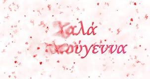 El texto de la Feliz Navidad en griego da vuelta al polvo de la izquierda en b blanco Fotos de archivo