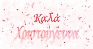 El texto de la Feliz Navidad en griego da vuelta al polvo de la parte inferior en blanco Imagen de archivo