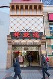 El viejo nombre de Pekín   Imagen de archivo libre de regalías