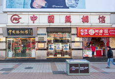 El viejo nombre de Pekín: Galería de fotos china Imagenes de archivo