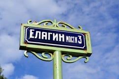 Elagin mest bro 3 för 3 Elagin Royaltyfria Bilder