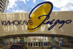 Eldar Cinema Club Moskva, Ryssland Royaltyfria Bilder