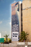 Election billboard for Shas Stock Photography