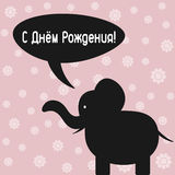 Elefante de la historieta en un fondo coloreado ¡Feliz cumpleaños del texto! i Imagen de archivo