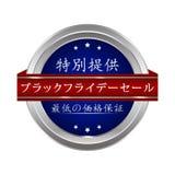 Elegancka Black Friday odznaka, sieć guzik projektujący dla Japońskiego rynku sprzedaży detalicznej/ ilustracji