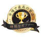 Elegant black and golden badge designed for the Japanese retail market Royalty Free Stock Photos