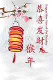 Elegant Chinese New Year greeting card, 2016. Chinese New Year greeting card, 2016. Text translation: Happy New Year; Year of the Monkey. Contains cherry stock illustration