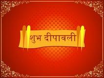 Elegant design  for happy diwali Stock Image