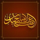 Elegant greeting card for Eid-Al-Adha celebration. Royalty Free Stock Photography