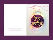 Elegant greeting card with Hindi text for Eid. Stock Image