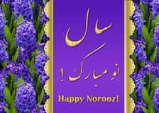 Elegant Happy Norooz Hyacinths Royalty Free Stock Photo