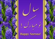 Eleganta lyckliga Norooz hyacinter Royaltyfri Foto
