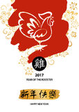 Element design greeting card, banner, poster, postcard, invitati. On for party with symbol of year rooster 2017. Silhouette  cock, text chinese language Stock Image