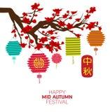 Elementi di celebrazione, metà di festival di autunno Traduzione: Metà di autunno royalty illustrazione gratis