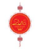 Elemento chino feliz oriental del Año Nuevo Año de mono