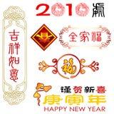 Elementos chinos de la decoración del Año Nuevo ilustración del vector