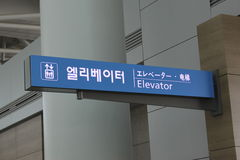 Elevator sign in chinese, japanese, korean, and english Royalty Free Stock Photos