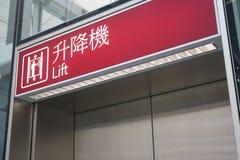 Elevator sign Stock Image