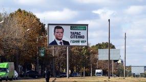 Elezioni locali in Ucraina 2015 Una quinta ruota fotografia stock libera da diritti