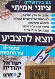 2015 elezioni politiche israeliane Fotografie Stock Libere da Diritti