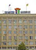 ELISTA, РОССИЯ Часть здания администрации города Elista с муниципальным гербом стоковое изображение rf