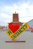 ELISTA, RUSSIE - 18 AVRIL 2017 : Un ` d'Elista d'amour du ` I de stele dans la perspective d'une pagoda de sept jours Place de Lé Image stock
