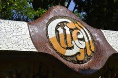 Ell ¼ Parc GÃ στοκ φωτογραφίες με δικαίωμα ελεύθερης χρήσης