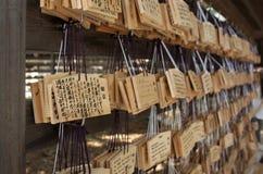 Ema-ιαπωνικές πινακίδες προσευχής Στοκ εικόνα με δικαίωμα ελεύθερης χρήσης