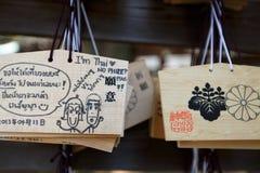 Ema bei Meiji Jingu, Tokyo Lizenzfreies Stockbild
