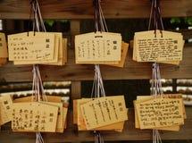 Ema em Meiji Jingu fotos de stock