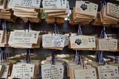 Ema przy Meiji Jingu, Tokio Obraz Stock
